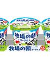 雪印メグミルク 牧場の朝ヨーグルト 生乳仕立て 77円(税抜)