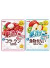 果汁グミコラーゲン/食物せんい 138円(税抜)
