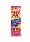 薬用 シミエースAXプレミアム 1,580円(税抜)