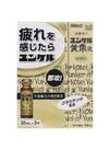ユンケル黄帝液 898円(税抜)