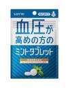 マイニチケア 血圧が高めの方のミントタブレット 118円(税抜)