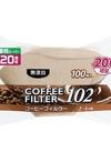 コーヒーフィルター2~4杯用 95円(税抜)