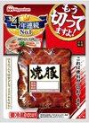 もう切ってますよ!焼豚 198円(税抜)