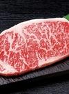 牛肉サーロインステーキ用〈交雑種〉 980円(税抜)