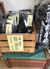天然乾わかめ 980円