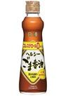 ヘルシーごま香油 182円(税込)
