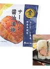 金しゃりおにぎり サーモン醤油漬焼 198円