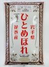 岩手県花巻産ひとめぼれ 3,080円(税抜)