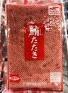 鮪たたき 598円(税抜)