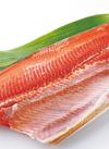 塩紅鮭(甘塩味) 798円(税抜)