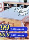 抗ウィスルテーブルクロス 980円(税抜)