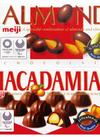 アーモンドチョコレート・マカダミアチョコ 158円(税抜)