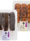 串だんご  つぶあん・たれ 69円(税抜)