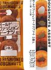 オールドファッション ドーナツ 100円(税抜)