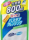ルックプラス バスタブクレンジング 詰替各種 248円(税抜)