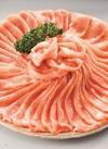 薩摩お茶豚 ロースしゃぶしゃぶ用 228円(税抜)