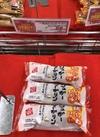 熟ふわロールシュガーマーガリン 88円(税抜)