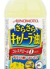 さらさらキャノーラ油ボトル 168円(税抜)