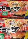 ギョーザ 185円(税抜)