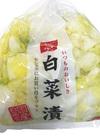 白菜漬 148円(税抜)
