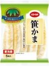 コープ 笹かま 5枚入 10円引