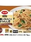 4種きのことほうれん草のスパゲッティ(冷食) 1食 10円引