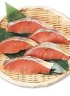 塩鮭切身(お弁当用カット) 111円(税抜)