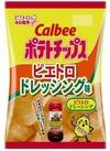 ポテトチップス ピエトロドレッシング味 88円(税抜)