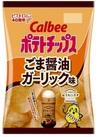 ポテトチップス ピエトロごま醤油ガーリック味 88円(税抜)
