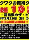 3月29日限定!特別ワクワクお買い得クーポン券! 10%引