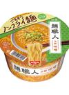 麺職人 味噌 98円(税抜)