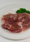 若鶏モモ肉 92円(税抜)