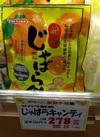 紀州じゃばら飴 278円(税抜)