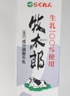 牧太郎 214円(税込)