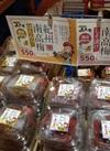 紀州南高梅はちみつ  しそ漬け 550円(税抜)