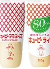 マヨネーズ、ライト80%カロリーカット 158円(税抜)