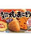 大きな大きな焼おにぎり6個入 248円(税抜)
