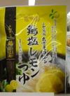 三和の純鶏名古屋コーチン鶏塩レモンつゆ 198円(税抜)