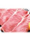 和牛(黒毛和種)A4 ロース肉 極うすぎり 659円(税抜)