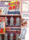 ポイントアイライナー 198円(税抜)