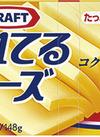 切れてるチーズ 198円(税抜)