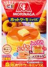ホットケーキミックス 185円(税抜)