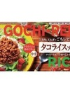 ごちレピライス〔タコライスソース中辛〕 158円(税抜)