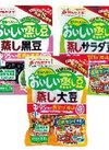 おいしい蒸し豆 蒸し黒豆・蒸し大豆・蒸しサラダ豆 98円(税抜)