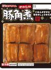 焼豚・角煮[全品] 30%引