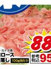 豚肉ロース切り落し 88円(税抜)