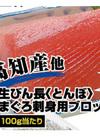 生びん長<とんぼ>まぐろ刺身用ブロック 99円(税抜)