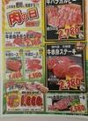29日は肉の日 1,000円(税抜)