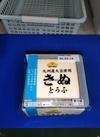 九州産大豆使用きぬとうふ 88円(税抜)