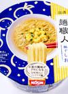 日清 麺職人 各種 89円(税抜)